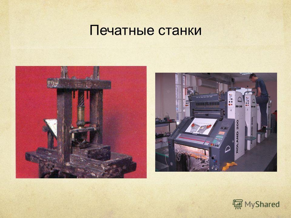 Печатные станки