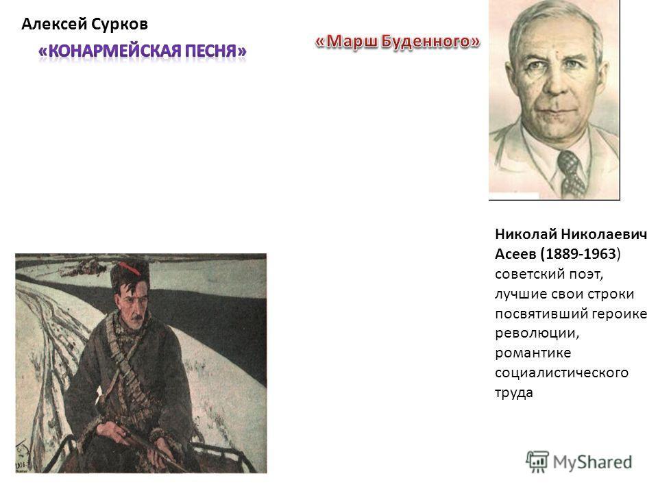 Алексей Сурков Николай Николаевич Асеев (1889-1963) советский поэт, лучшие свои строки посвятивший героике революции, романтике социалистического труда