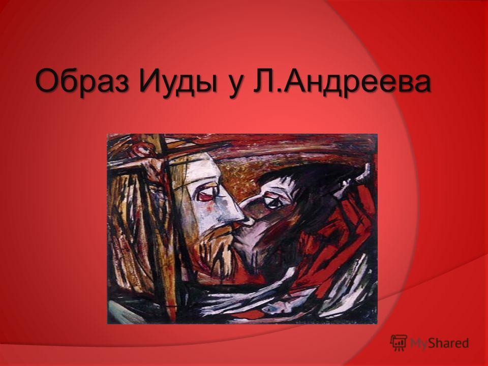 Образ Иуды у Л.Андреева