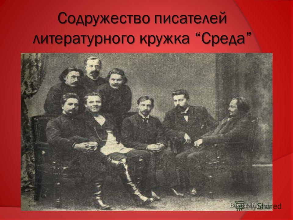 Содружество писателей литературного кружка Среда