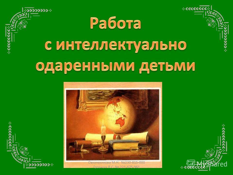 Овчинникова М.Н. 230-815-000 Грозных Л.С. 221-675-961