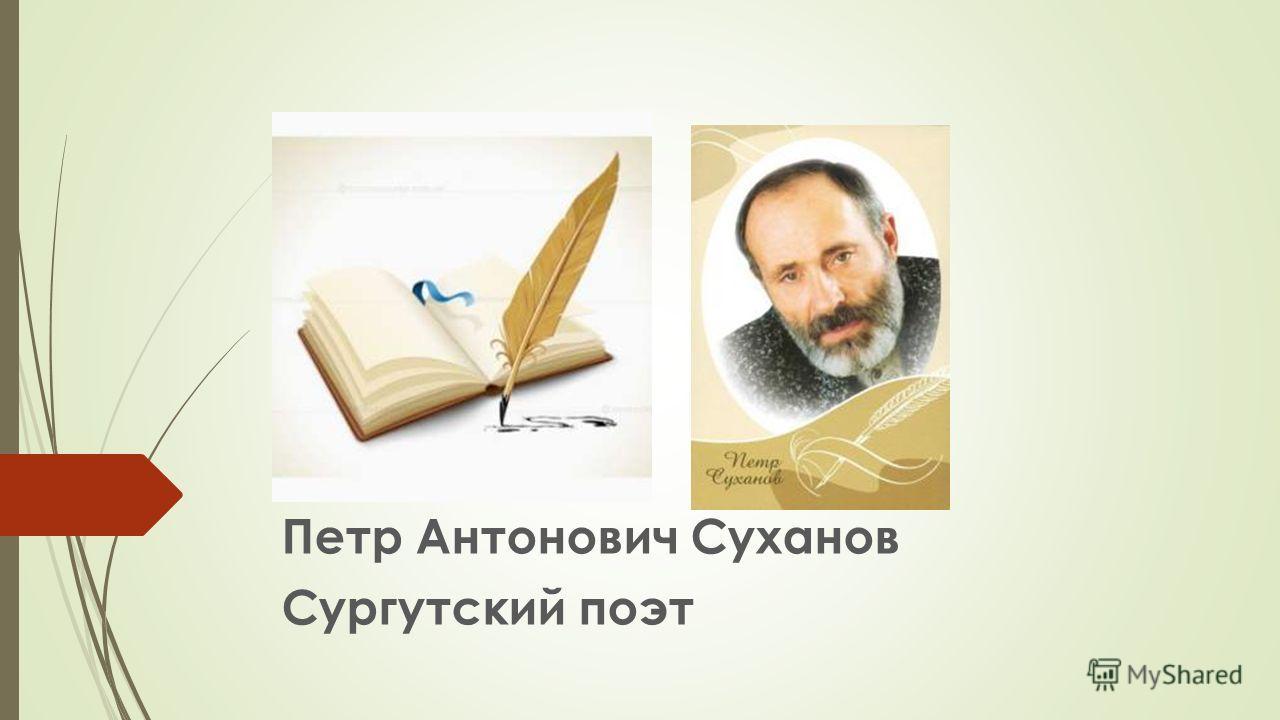 Петр Антонович Суханов Сургутский поэт