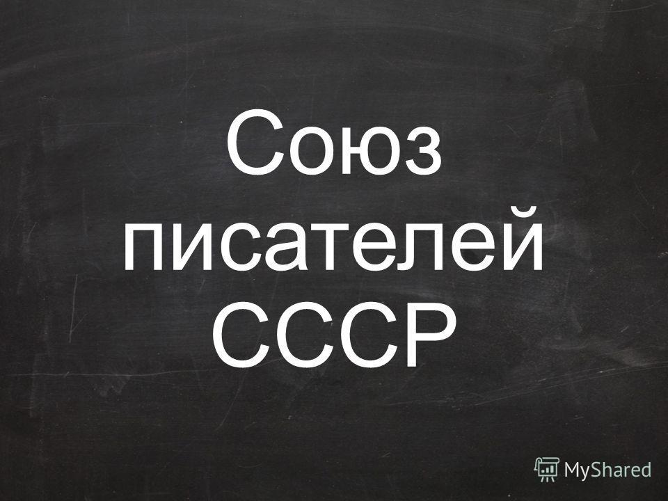 Союз писателей СССР