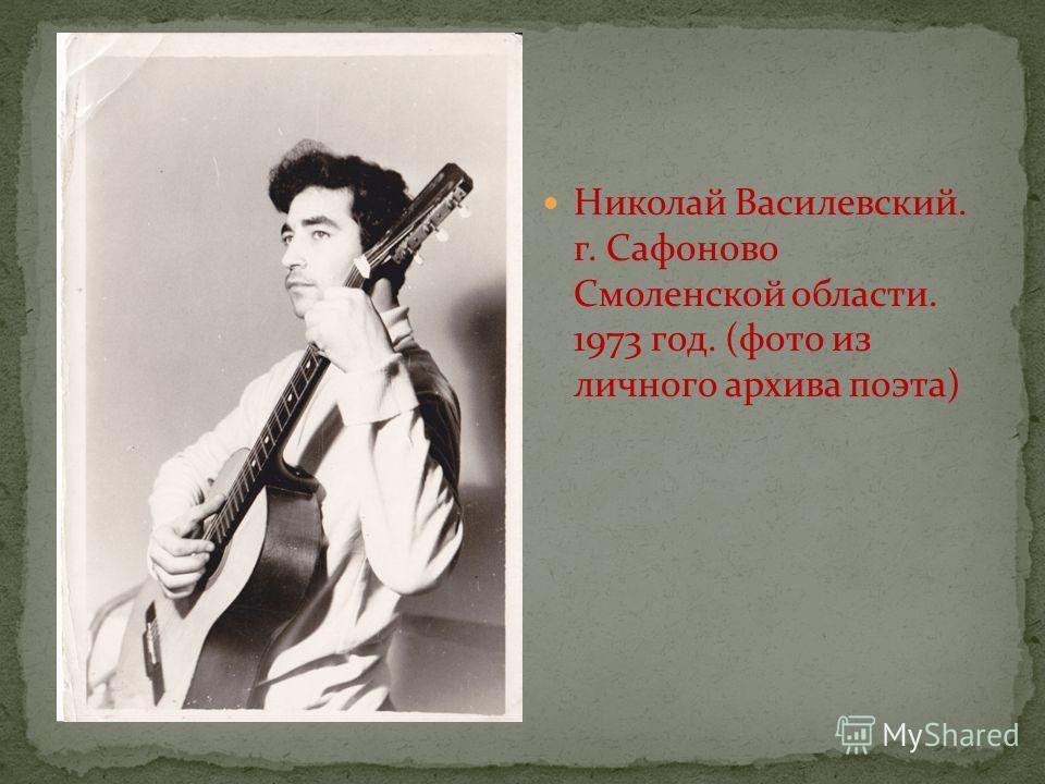 Николай Василевский. г. Сафоново Смоленской области. 1973 год. (фото из личного архива поэта)