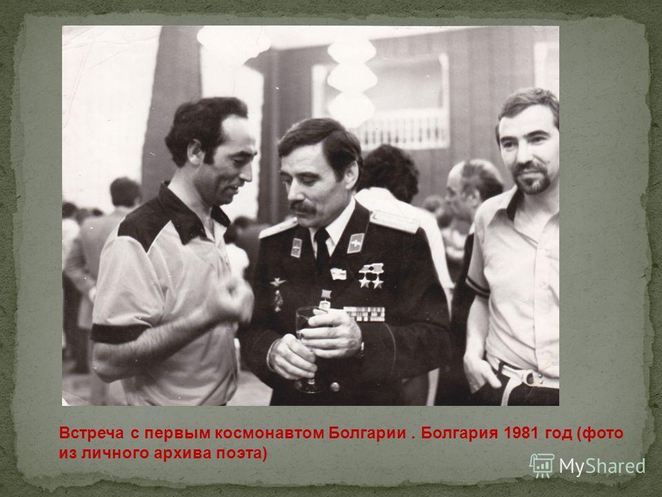 Встреча с первым космонавтом Болгарии. Болгария 1981 год (фото из личного архива поэта)