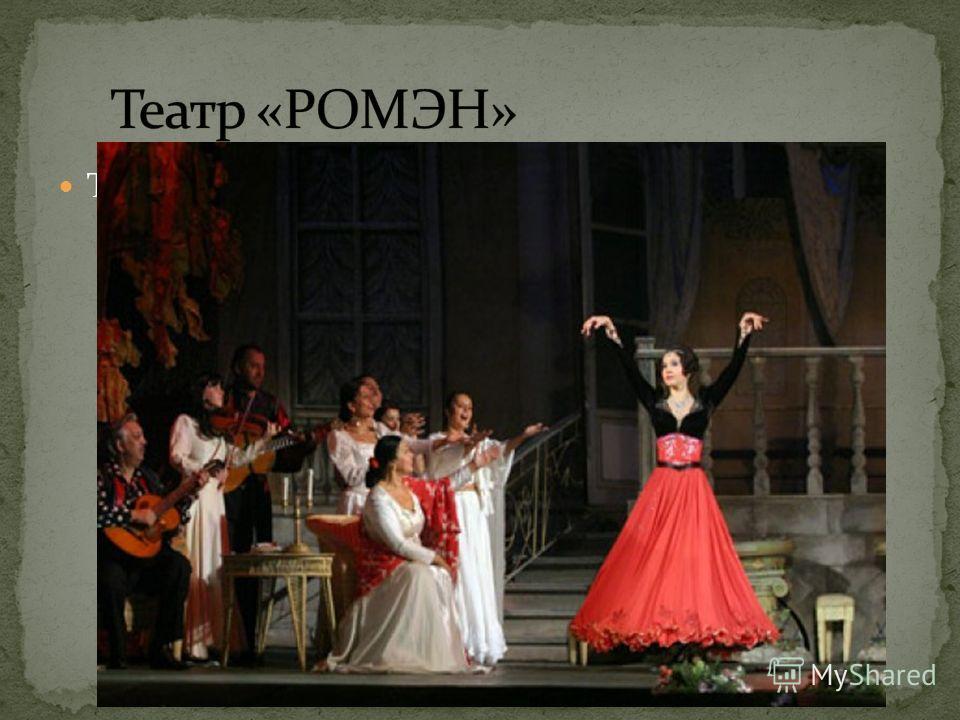 Театр «Ромэн»