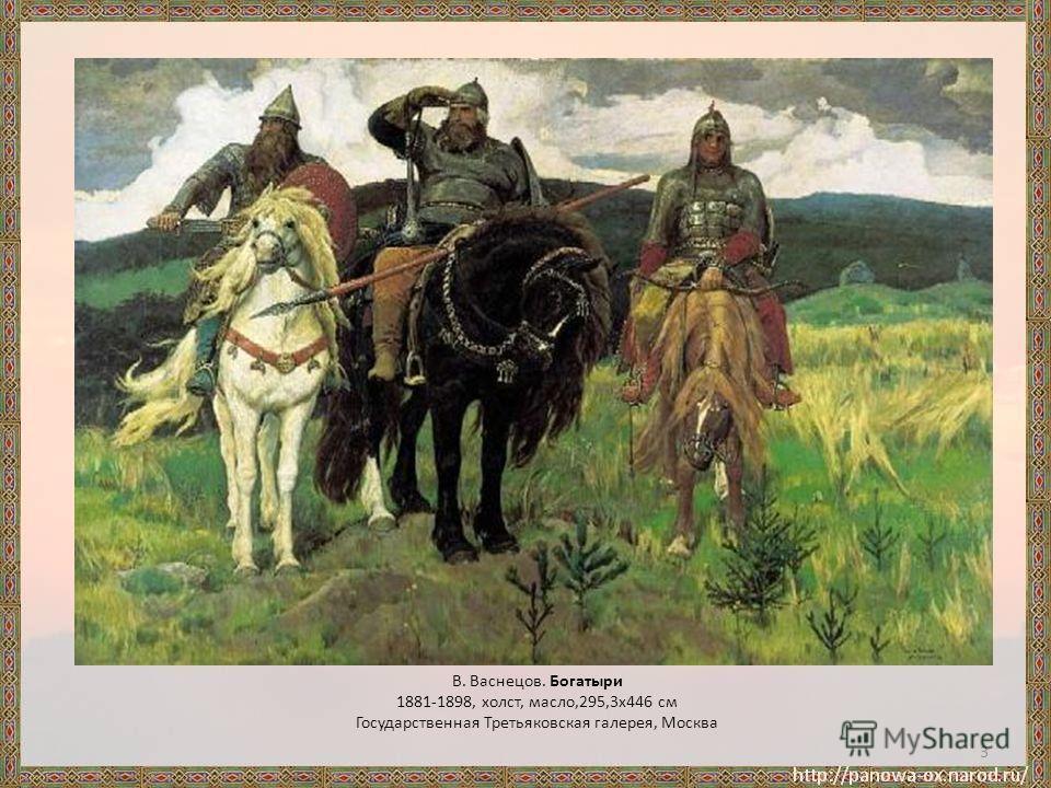 В. Васнецов. Богатыри 1881-1898, холст, масло,295,3x446 см Государственная Третьяковская галерея, Москва 3