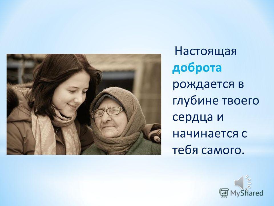 Добро нравность Добро сердечность Добро желательность Друже любность Справе дливость ДобрО душнос ть Взаимо понимание милосердие Отзыв чивость Чуткость Добрый человек
