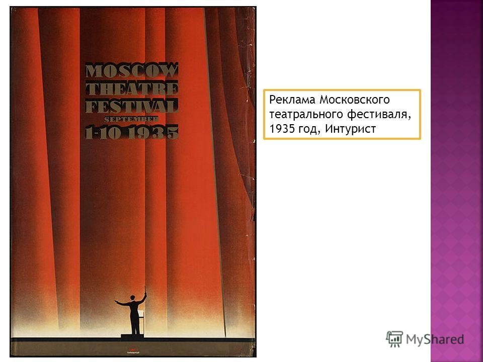 Реклама Московского театрального фестиваля, 1935 год, Интурист