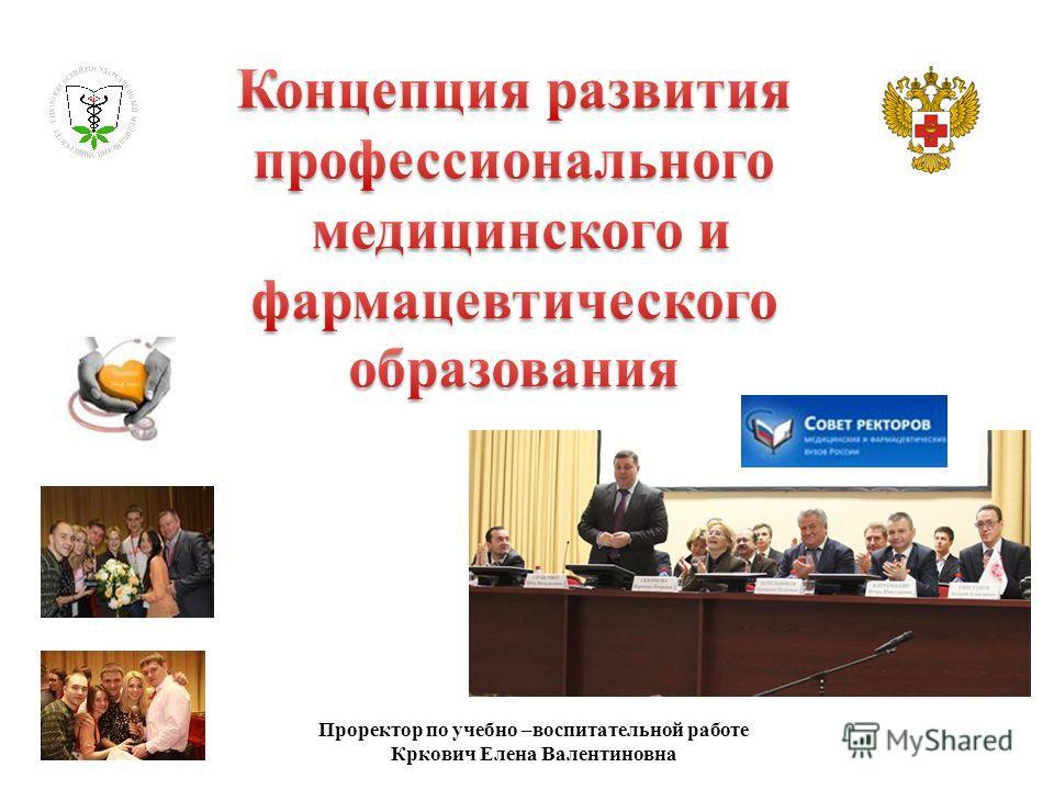 Проректор по учебно –воспитательной работе Кркович Елена Валентиновна
