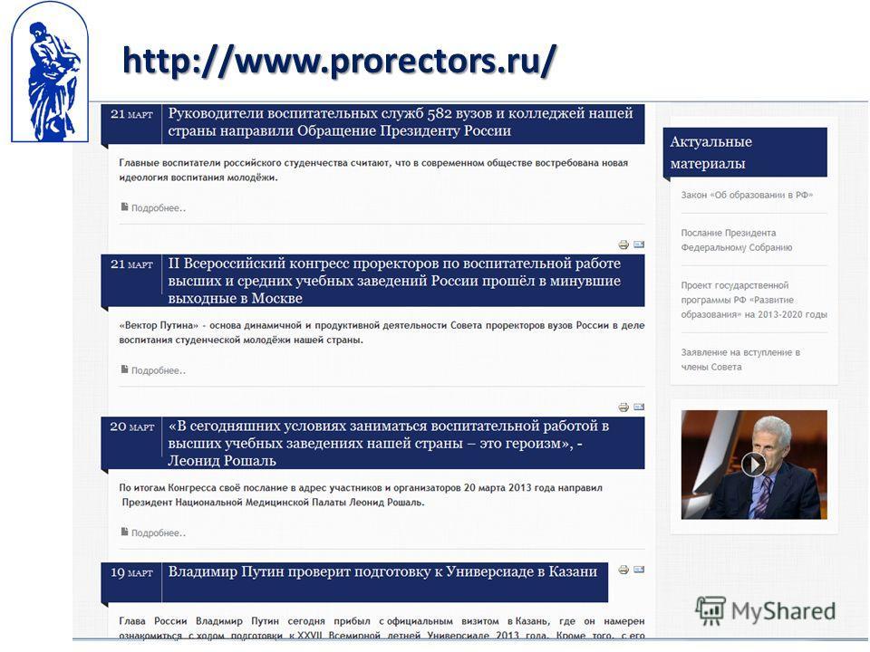 http://www.prorectors.ru/