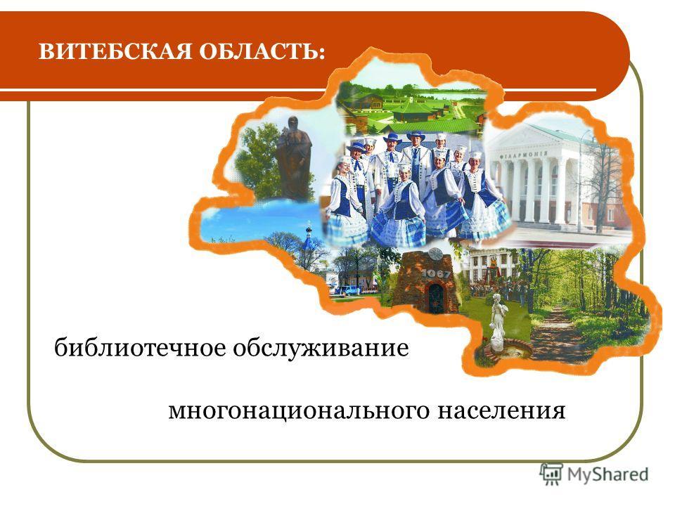 ВИТЕБСКАЯ ОБЛАСТЬ: библиотечное обслуживание многонационального населения