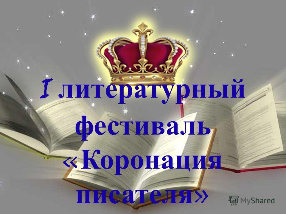 I литературный фестиваль «Коронация писателя»