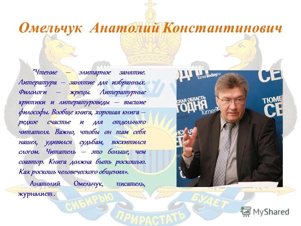 Омельчук Анатолий Константинович