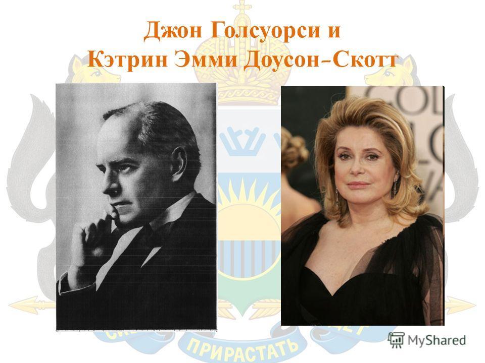 Джон Голсуорси и Кэтрин Эмми Доусон-Скотт