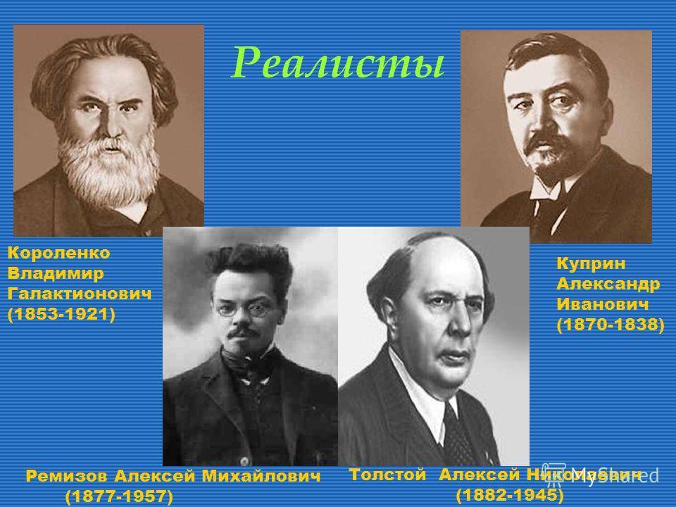 Реалисты Короленко Владимир Галактионович (1853-1921) Ремизов Алексей Михайлович (1877-1957) Толстой Алексей Николаевич (1882-1945) Куприн Александр Иванович (1870-1838)
