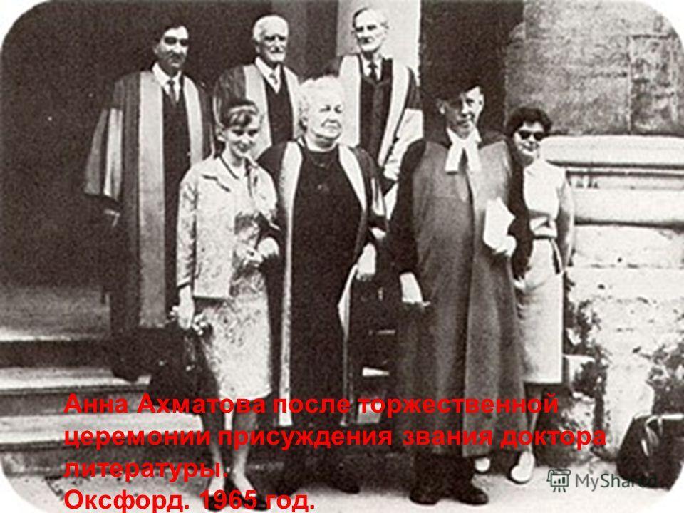 Анна Ахматова после торжественной церемонии присуждения звания доктора литературы. Оксфорд. 1965 год.