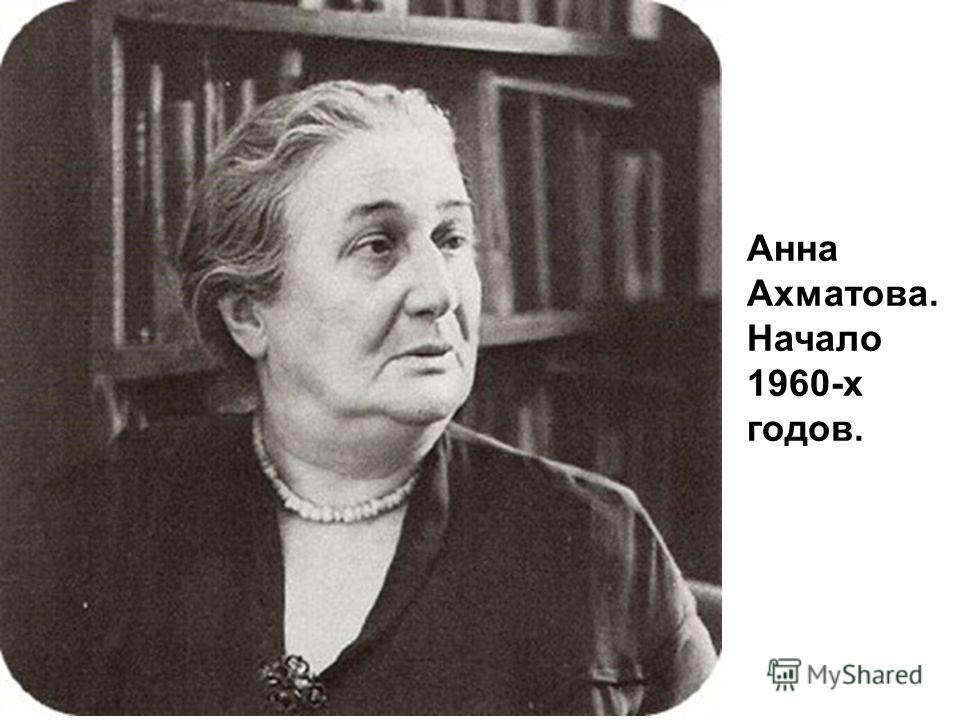 Анна Ахматова. Начало 1960-х годов.