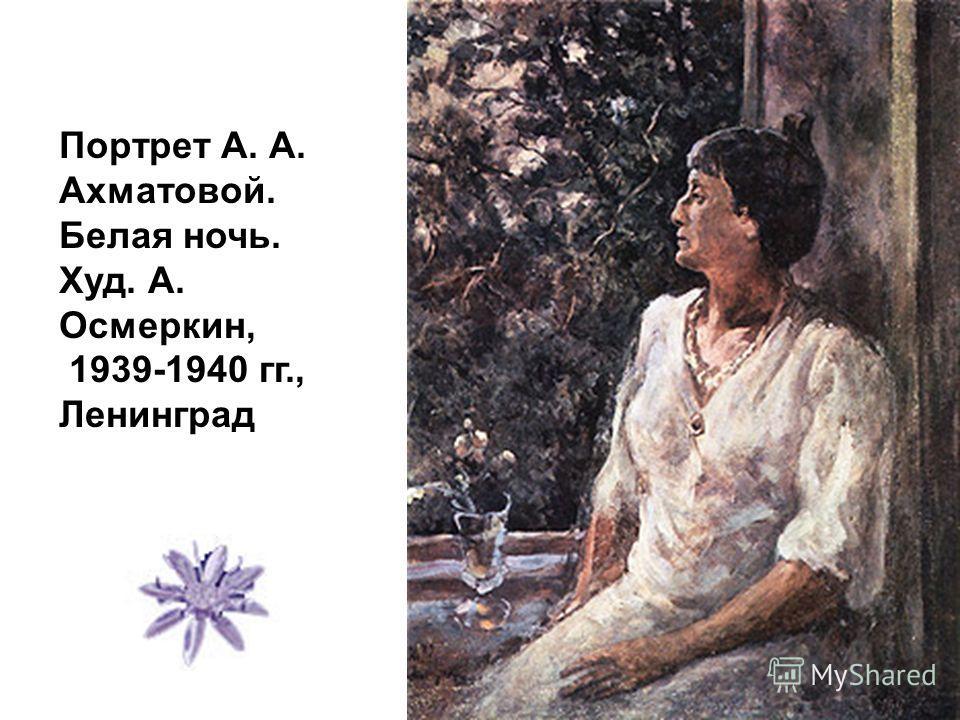 Портрет А. А. Ахматовой. Белая ночь. Худ. А. Осмеркин, 1939-1940 гг., Ленинград