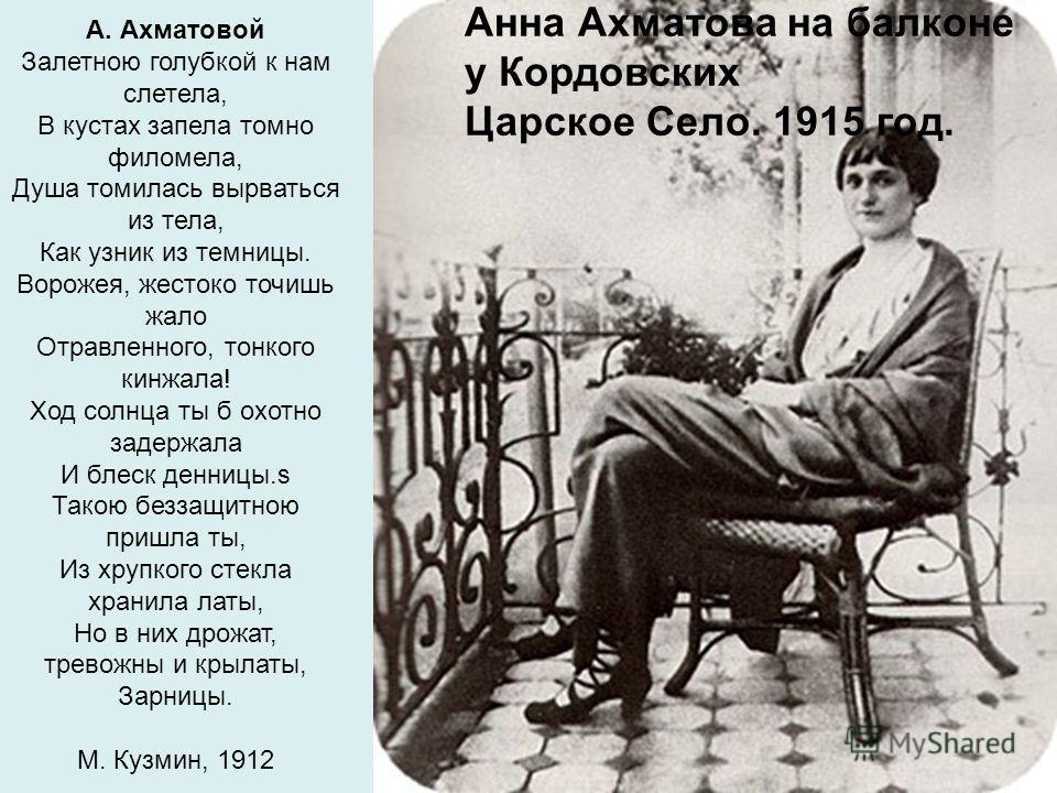 Ахматова  Стихи классиков о