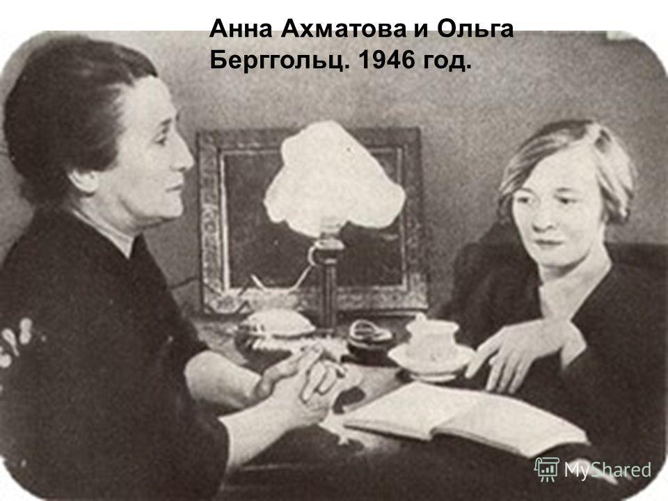 Анна Ахматова и Ольга Берггольц. 1946 год.