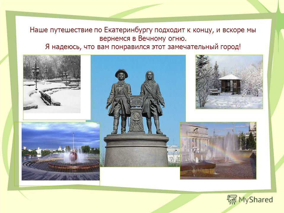 Наше путешествие по Екатеринбургу подходит к концу, и вскоре мы вернемся в Вечному огню. Я надеюсь, что вам понравился этот замечательный город!