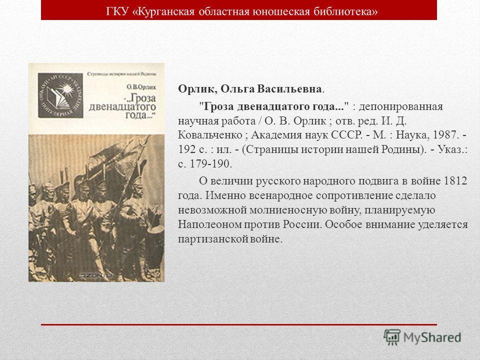 Орлик, Ольга Васильевна.