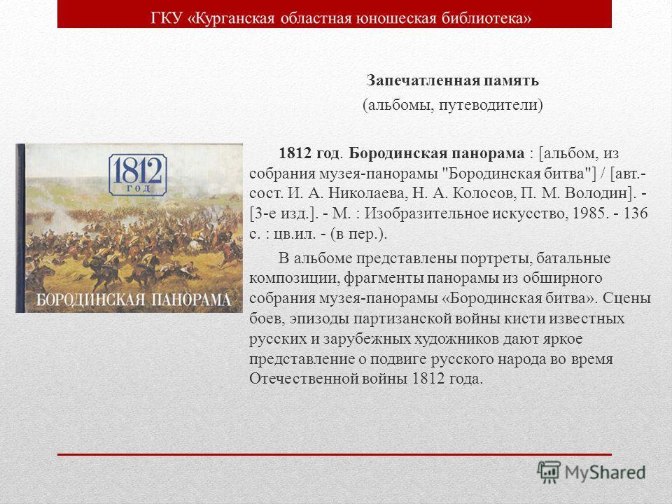 Запечатленная память (альбомы, путеводители) 1812 год. Бородинская панорама : [альбом, из собрания музея-панорамы