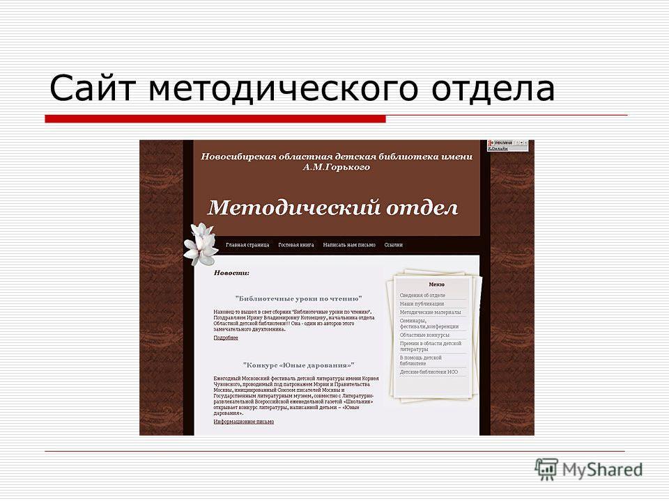 Сайт методического отдела