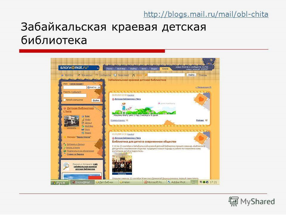 Забайкальская краевая детская библиотека http://blogs.mail.ru/mail/obl-chita