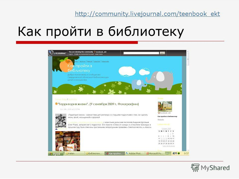 Как пройти в библиотеку http://community.livejournal.com/teenbook_ekt
