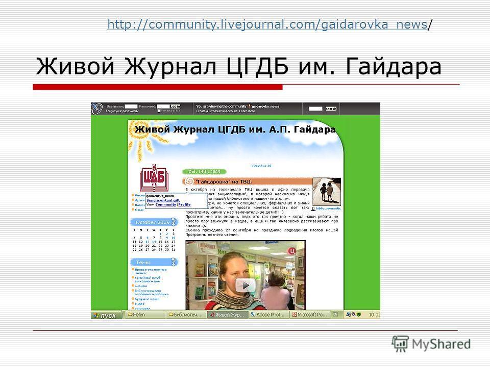 Живой Журнал ЦГДБ им. Гайдара http://community.livejournal.com/gaidarovka_newshttp://community.livejournal.com/gaidarovka_news/