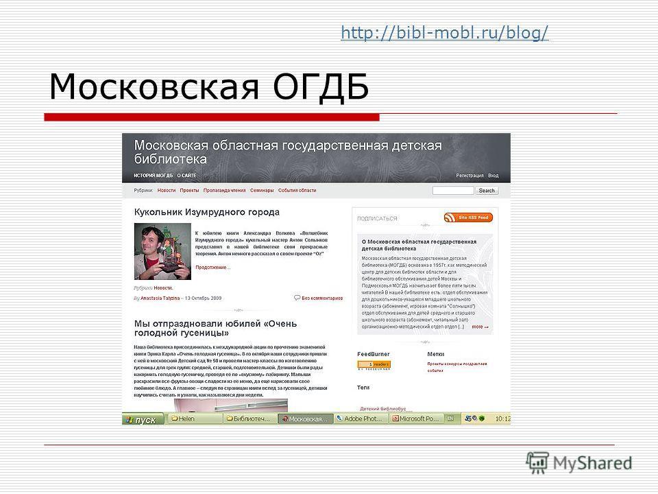 Московская ОГДБ http://bibl-mobl.ru/blog/
