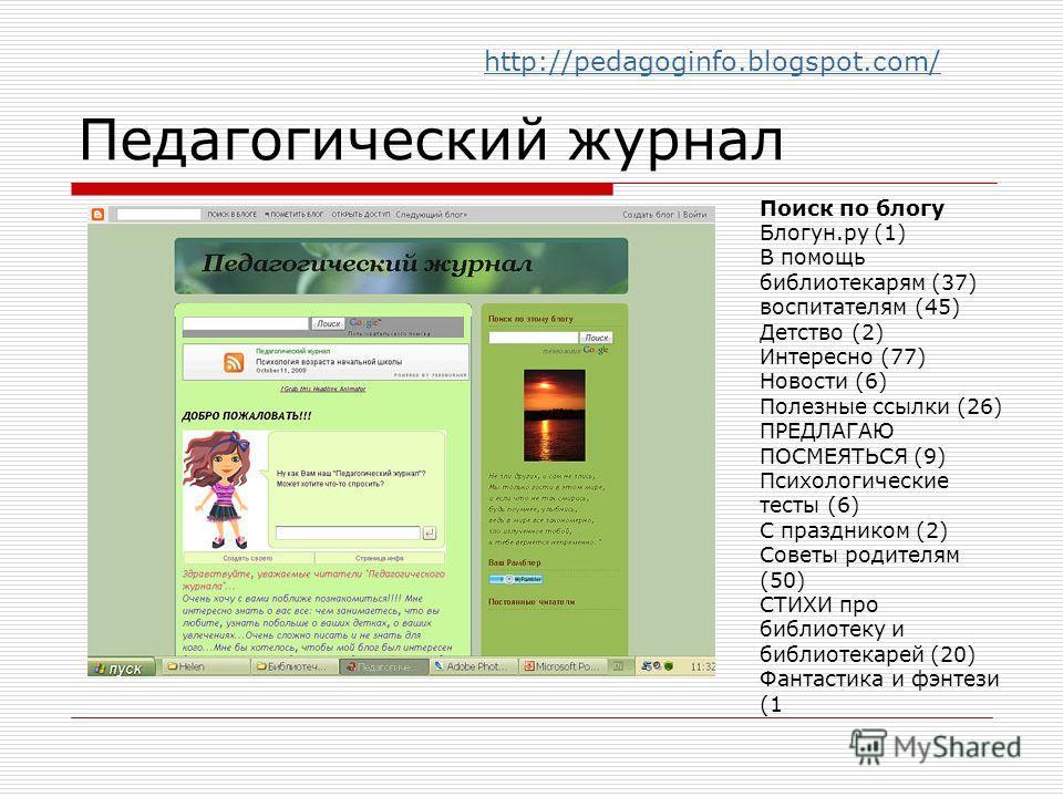Педагогический журнал Поиск по блогу Блогун.ру (1) В помощь библиотекарям (37) воспитателям (45) Детство (2) Интересно (77) Новости (6) Полезные ссылки (26) ПРЕДЛАГАЮ ПОСМЕЯТЬСЯ (9) Психологические тесты (6) С праздником (2) Советы родителям (50) СТИ