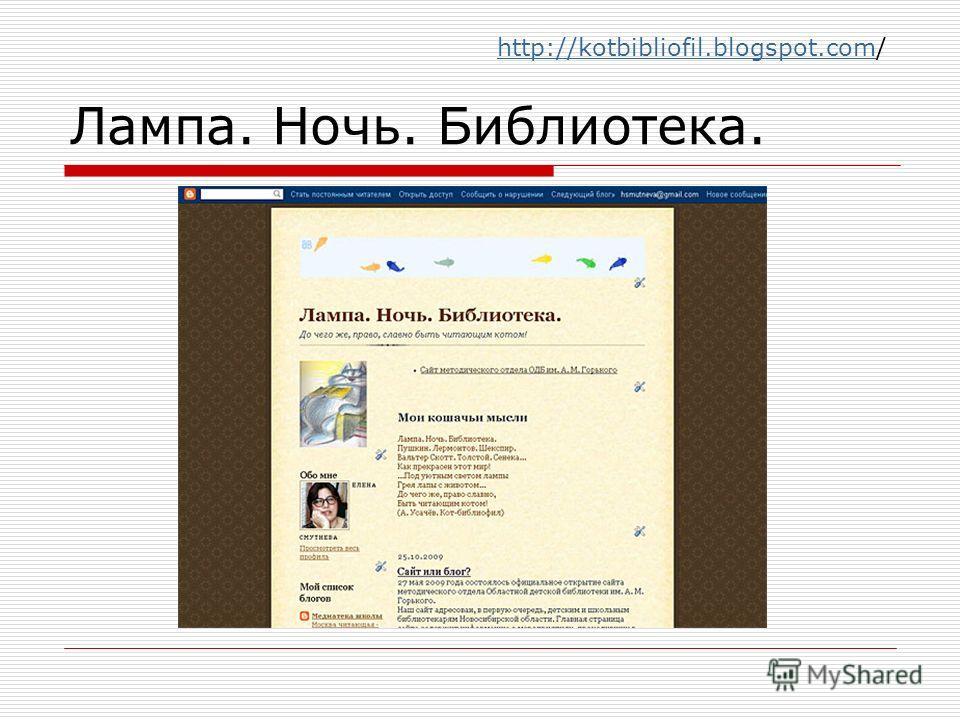 Лампа. Ночь. Библиотека. http://kotbibliofil.blogspot.comhttp://kotbibliofil.blogspot.com/