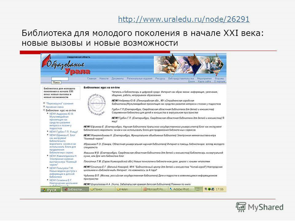 http://www.uraledu.ru/node/26291 Библиотека для молодого поколения в начале XXI века: новые вызовы и новые возможности
