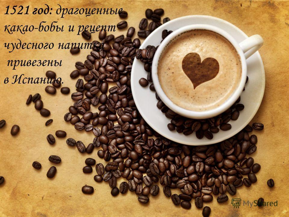 1521 год: драгоценные какао-бобы и рецепт чудесного напитка привезены в Испанию.