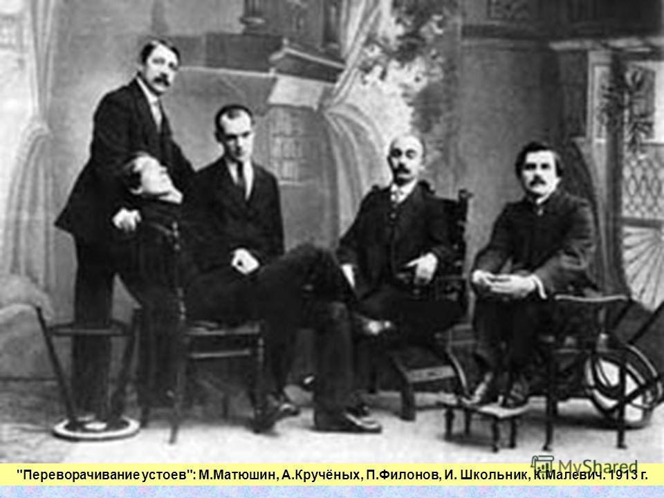 Переворачивание устоев: М.Матюшин, А.Кручёных, П.Филонов, И. Школьник, К.Малевич. 1913 г.