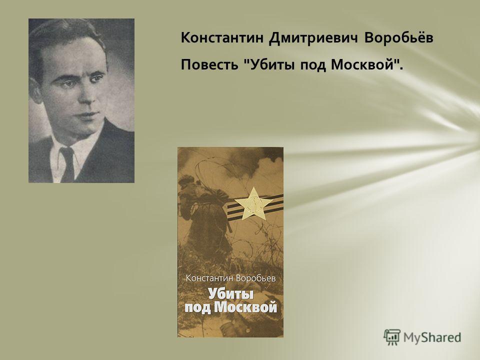 Константин Дмитриевич Воробьёв Повесть Убиты под Москвой.