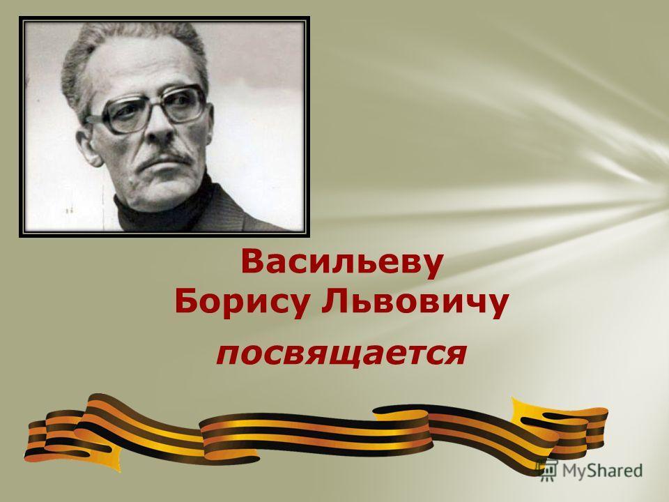 Васильеву Борису Львовичу посвящается