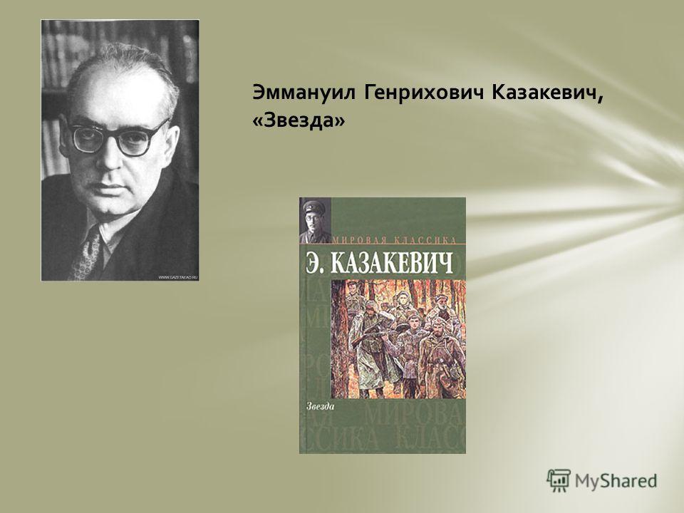 Эммануил Генрихович Казакевич, «Звезда»