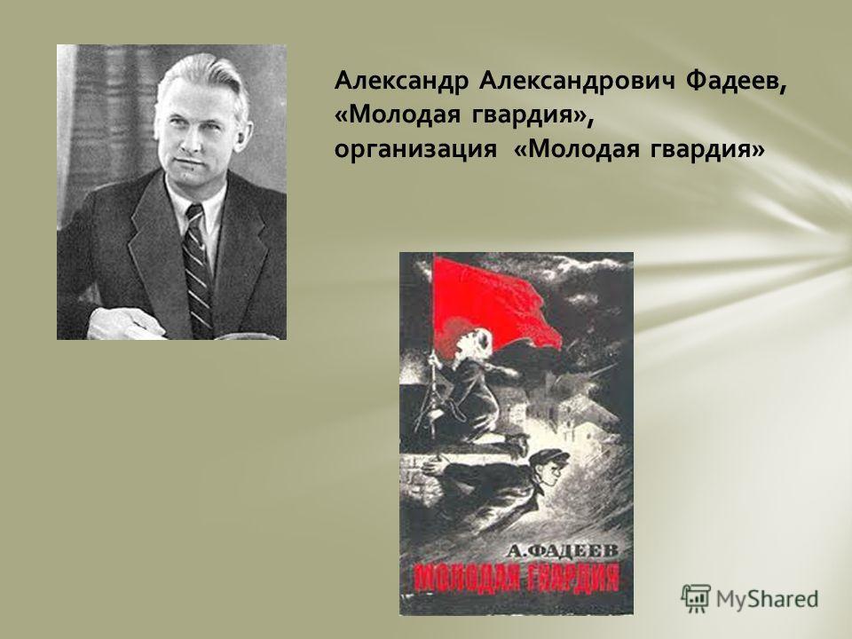 Александр Александрович Фадеев, «Молодая гвардия», организация «Молодая гвардия»
