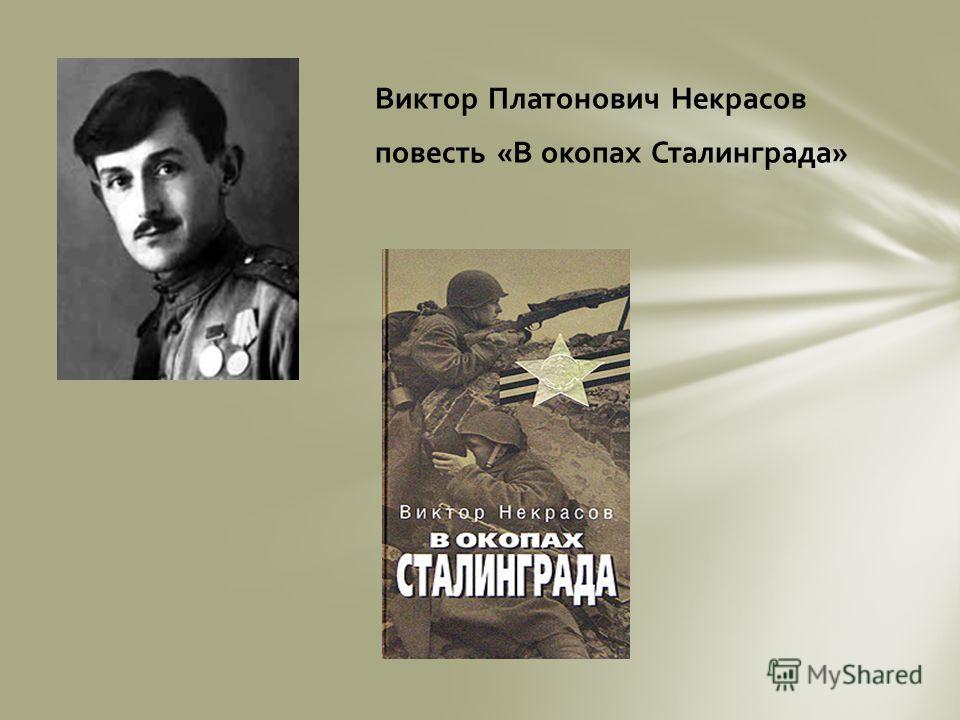 Виктор Платонович Некрасов повесть «В окопах Сталинграда»