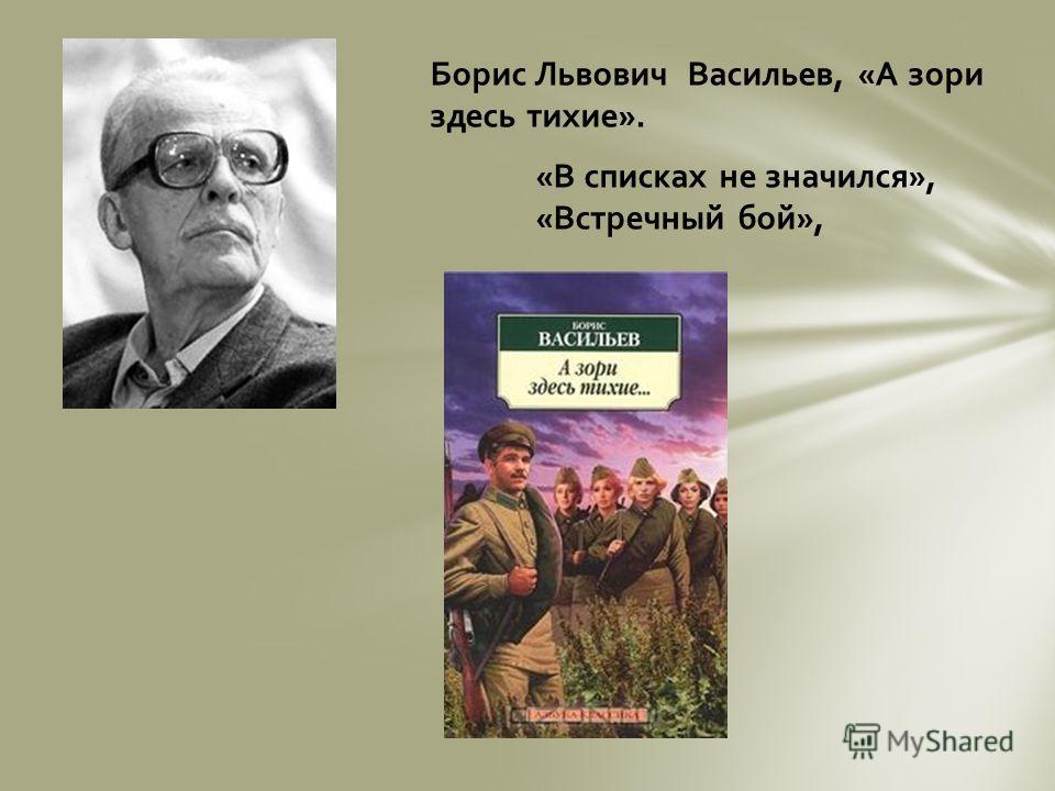 Борис Львович Васильев, «А зори здесь тихие». «В списках не значился», «Встречный бой»,