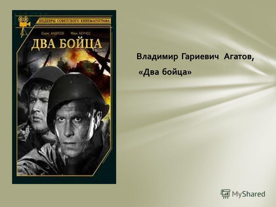 Владимир Гариевич Агатов, «Два бойца»