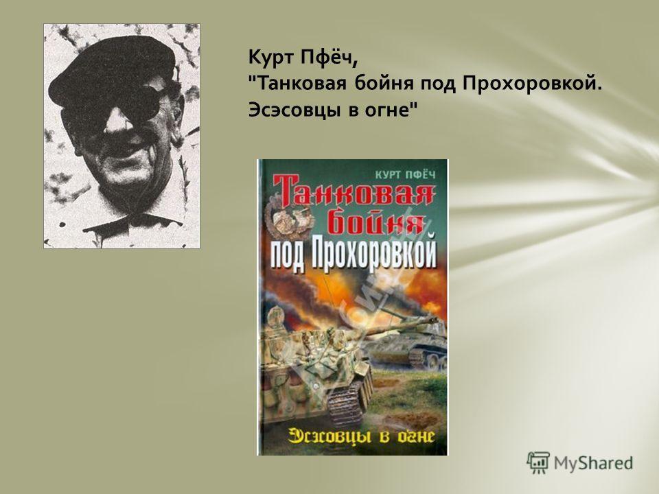 Курт Пфёч, Танковая бойня под Прохоровкой. Эсэсовцы в огне