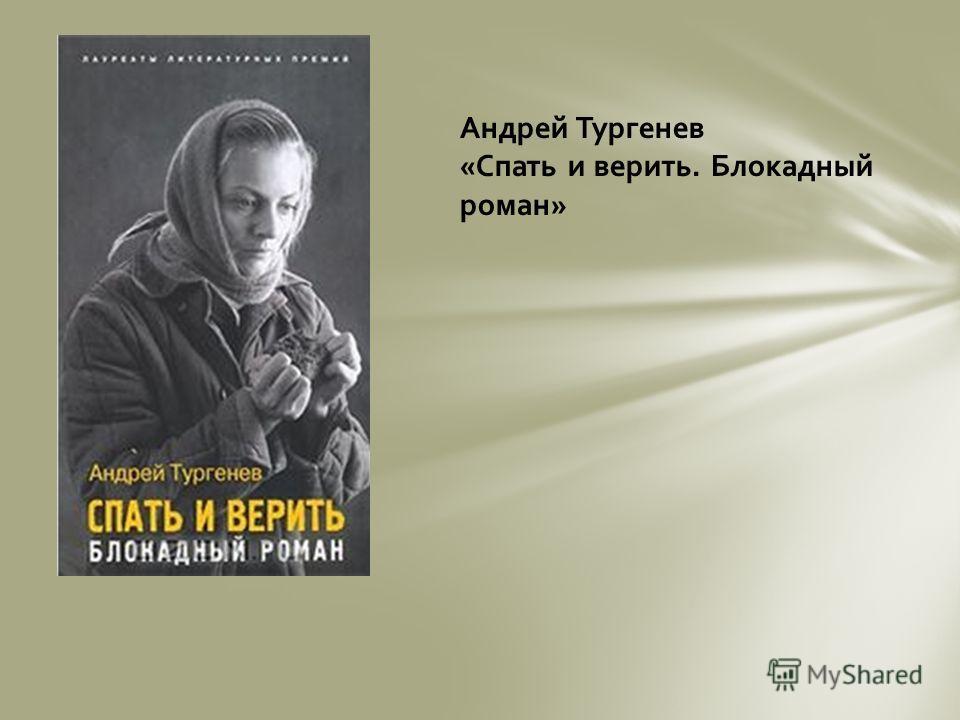 Андрей Тургенев «Спать и верить. Блокадный роман»