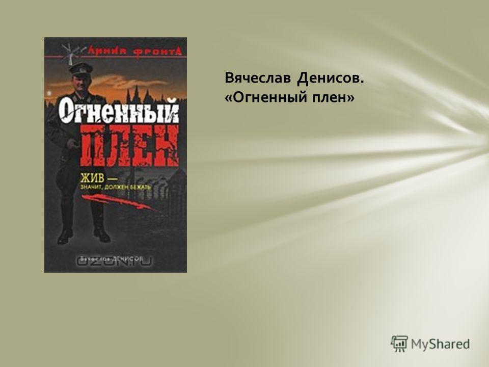 Вячеслав Денисов. «Огненный плен»