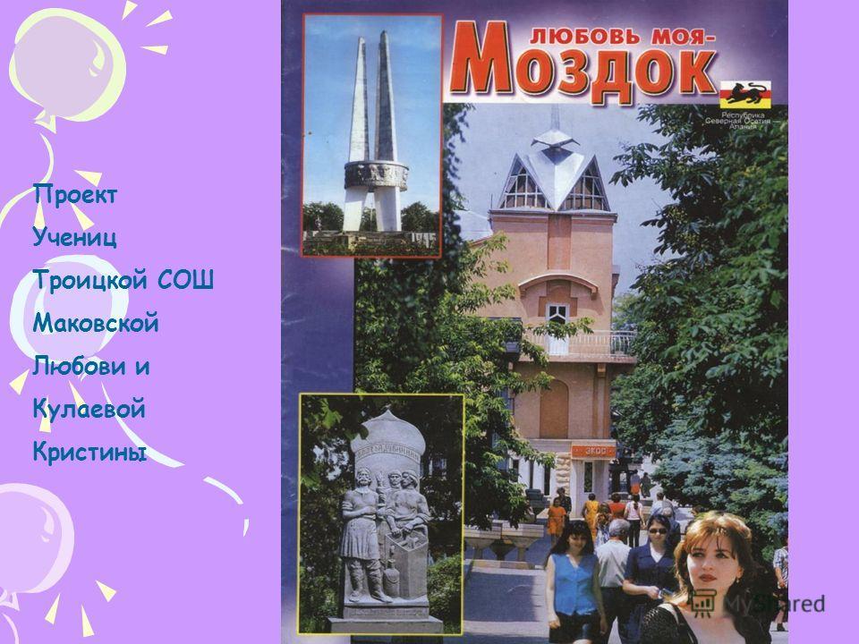 Проект Учениц Троицкой СОШ Маковской Любови и Кулаевой Кристины