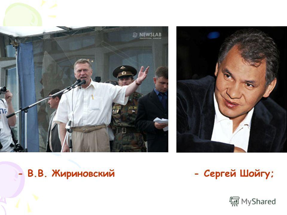 - В.В. Жириновский - Сергей Шойгу;